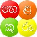 Helakuru app icon