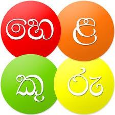Get sinhala fonts to your smart phone with Helakuru app